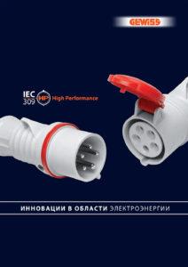 Брошюра по серии промышленных разъемов IEC 309 HP